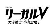 リーガルV-秋ドラマ2018