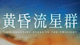 黄昏流星群-秋ドラマ2018