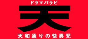 天 天和通りの快男児-秋ドラマ2018