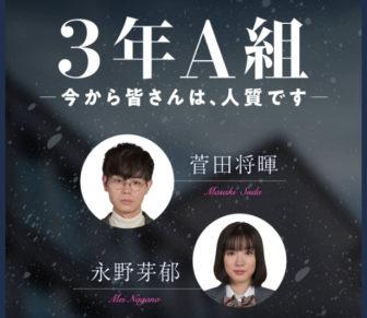 3年A組人質-冬ドラマ2019