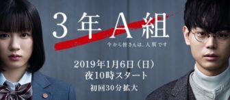 ドラマ3年A組