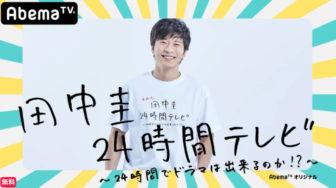 田中圭24時間テレビ・ドラマ