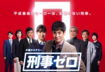 刑事ゼロ/冬ドラマ2019