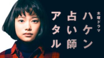 ハケン占い師アタル/冬ドラマ2019