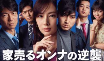 家売るオンナの逆襲/冬ドラマ2019