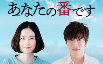 あなたの番です/田中圭/原田知世/春ドラマ2019