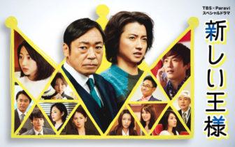 新しい王様/冬ドラマ2019