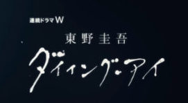 ダイイング・アイ/春ドラマ2019
