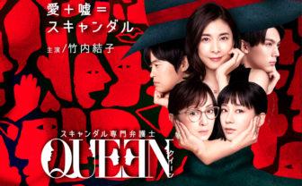 スキャンダル弁護士QUEEN/冬ドラマ2019