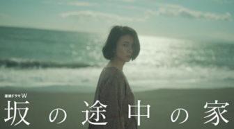 坂の途中の家/春ドラマ2019