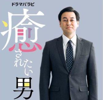 癒されたい男/春ドラマ2019/鈴木浩介