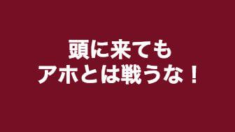 頭に来てもアホとは戦うな!/春ドラマ2019