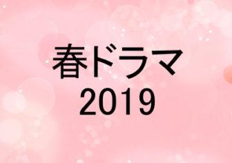 春ドラマ2019