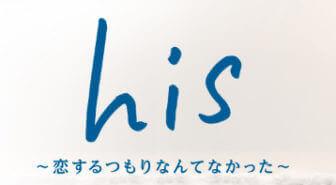his/春ドラマ2019