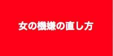 女の機嫌の直し方/春ドラマ2019
