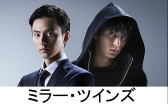 ミラー・ツインズ/春ドラマ2019/藤ヶ谷太輔