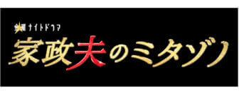 家政夫のミタゾノ3/春ドラマ2019