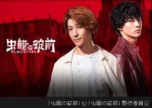 虫籠の錠前/春ドラマ2019