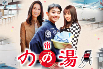 のの湯/春ドラマ2019