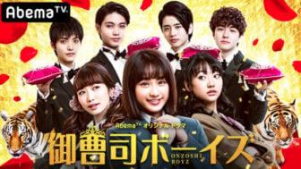御曹司ボーイズ/春ドラマ2019