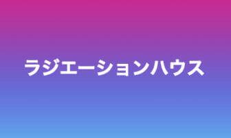 ラジエーションハウス/春ドラマ2019/窪田正孝/広瀬アリス