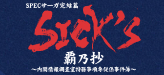 SPECサーガ覇乃抄/春ドラマ2019