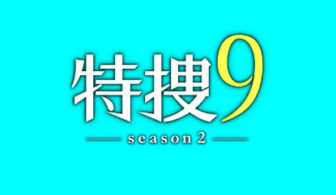 特捜9シーズン2/春ドラマ2019