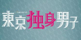東京独身男子/春ドラマ2019