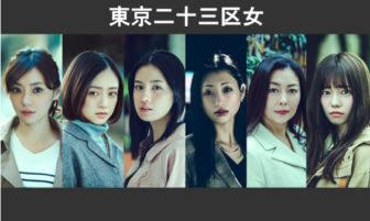 東京二十三区女/春ドラマ2019