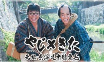 やじ×きた元祖・東海道中膝栗毛/春ドラマ2019