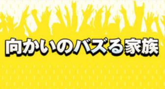 向かいのバズる家族/春ドラマ2019
