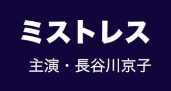 ミストレス/春ドラマ2019