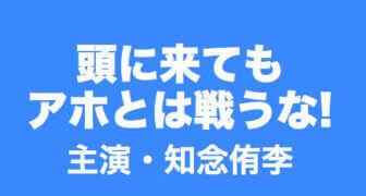 頭に来てもアホとは戦うな/春ドラマ2019