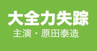大全力失踪/春ドラマ2019