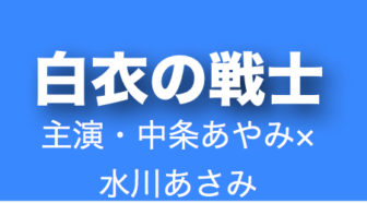 白衣の戦士/春ドラマ2019