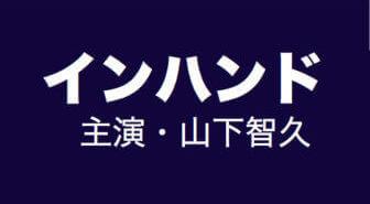 インハンド/春ドラマ2019