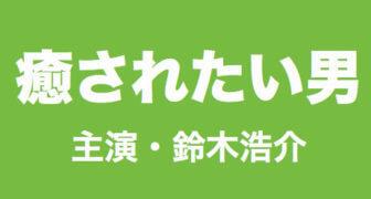 癒されたい男/春ドラマ2019