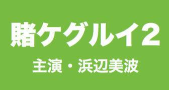 賭ケグルイ2/春ドラマ2019