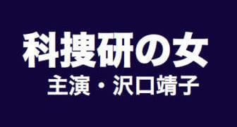 科捜研の女/春ドラマ2019