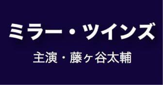 ミラー・ツインズ/春ドラマ2019