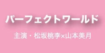 パーフェクトワールド/春ドラマ2019