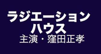 ラジエーションハウス/春ドラマ2019