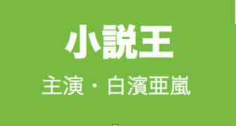 小説王/春ドラマ2019