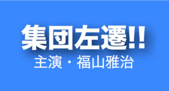 集団左遷/春ドラマ2019