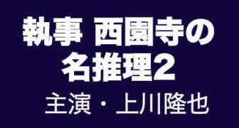 執事西園寺の名推理2/春ドラマ2019