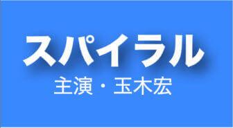 スパイラル/春ドラマ2019