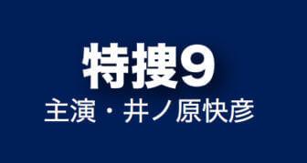 特捜9/春ドラマ2019