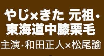 やじきた東海道中膝栗毛/春ドラマ2019