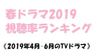 2019春ドラマ視聴率