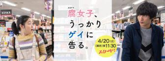 腐女子  ドラマ【腐女子、うっかりゲイに告る。】のキャストとあらすじ!金子大地主演の話題作が再放送   【dorama9】